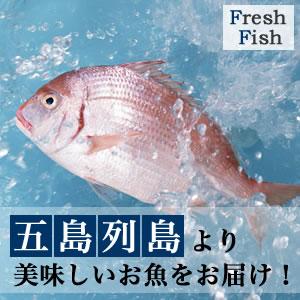 五島列島の鮮魚・商品一覧